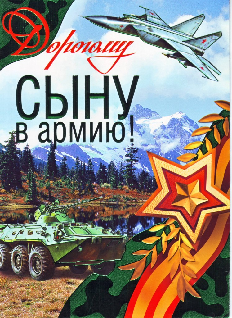 Military propaganda card from Kaliningrad region